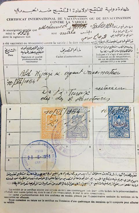 شهادة تلقيح دولية ضد مرض الجدري في سورية  1954