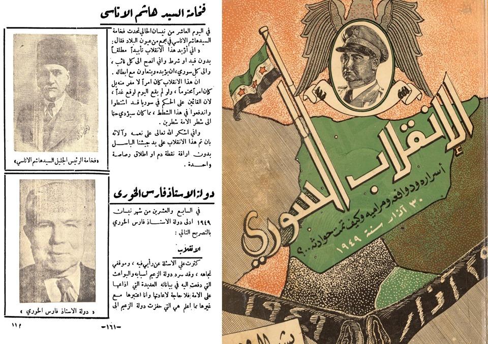 باسل الأتاسي: الرئيس الجليل هاشم الأتاسي وموقفه من انقلاب حسني الزعيم