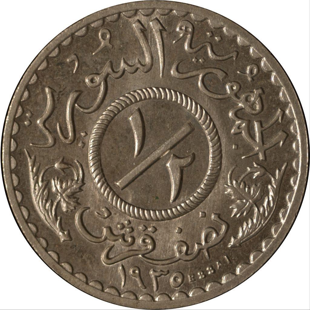 النقود والعملات السورية 1935 – نصف قرش سوري