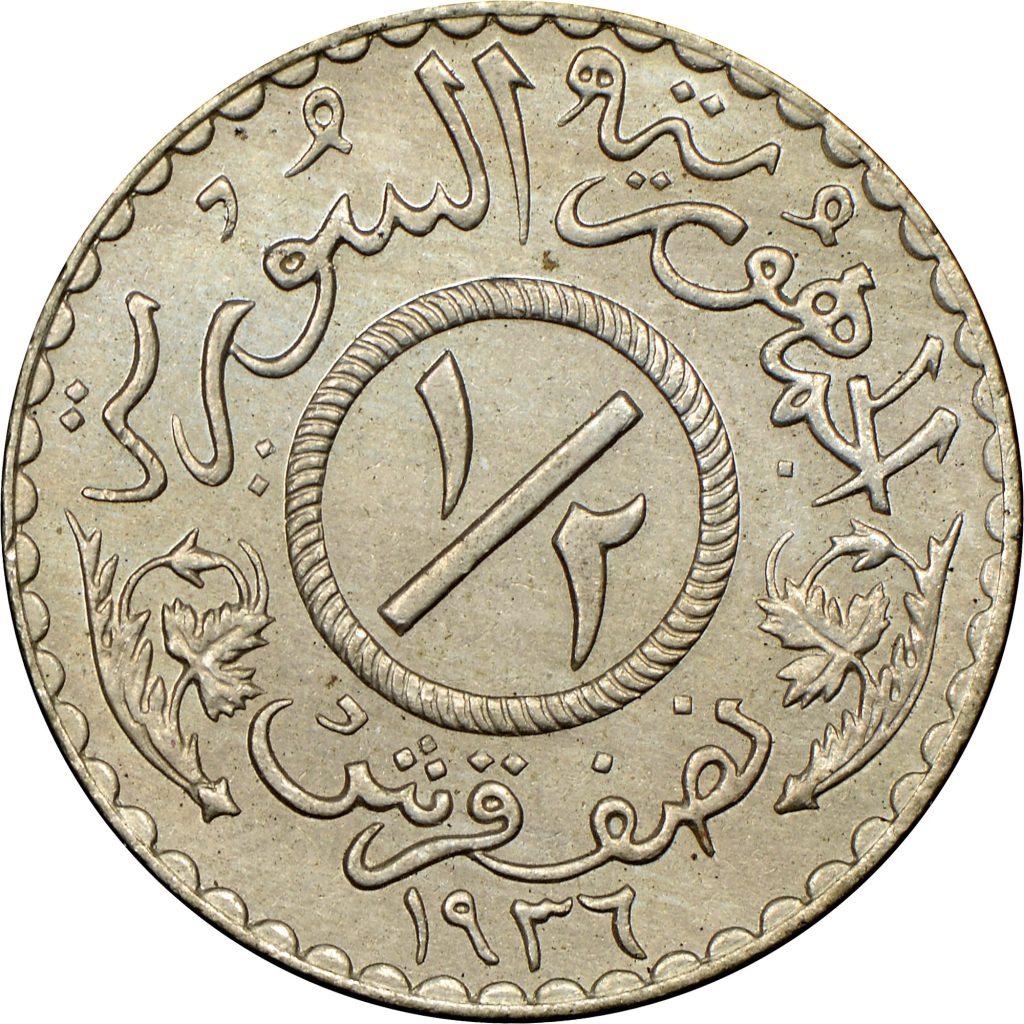 النقود والعملات السورية 1936 – نصف قرش سوري