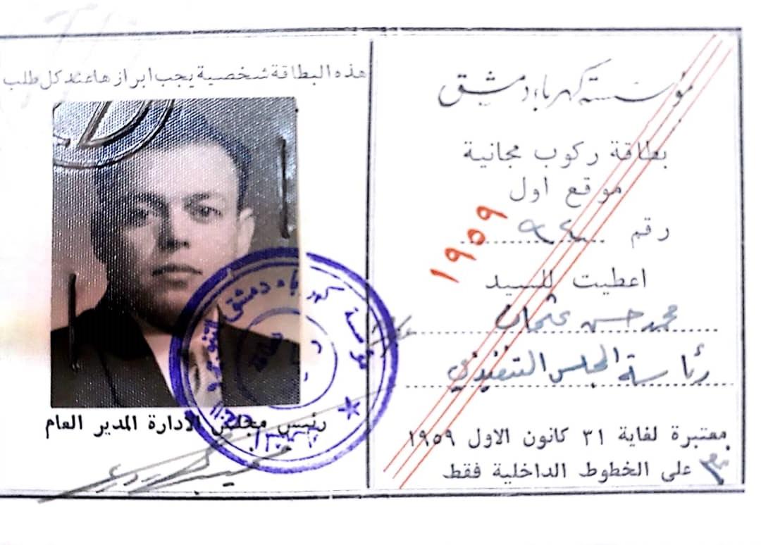 بطاقة محمد حسن عثمان الخاصة بركوب الترامواي عام 1959