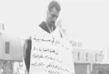 فيديو - إعدام إيلي كوهين في ساحة المرجة بدمشق 1965