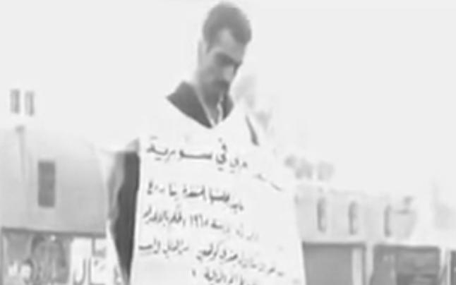 صورة فيديو – إعدام إيلي كوهين في ساحة المرجة بدمشق 1965