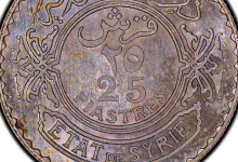 صورة النقود والعملات السورية 1936 –  خمسة وعشرون قرشاً سورياً