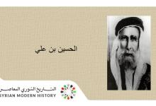 صورة الحسين بن علي