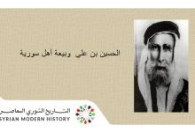 صورة كلمة الحسين بن علي حول بيعة أهل سورية وسياسته حولها عام 1918