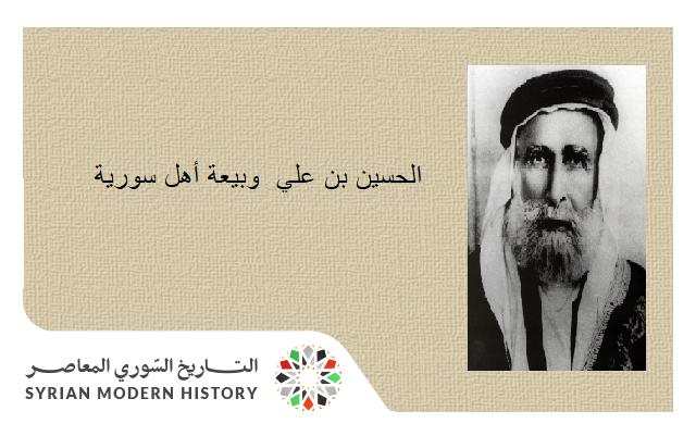 كلمة الحسين بن علي حول بيعة أهل سورية وسياسته حولها عام 1918