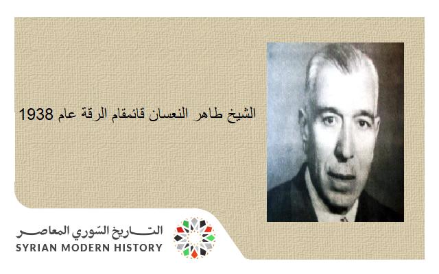 الشيخ طاهر النعساني قائمقام الرقة