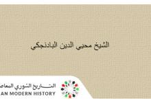 الشيخ محيي الدين البادنجكي .. الموسوعة التاريخية لأعلام حلب