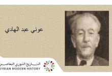 عوني عبد الهادي