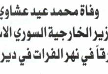 صحيفة عام 1998: وفاة وزير الخارجية السوري الأسبق غرقاً في الفرات