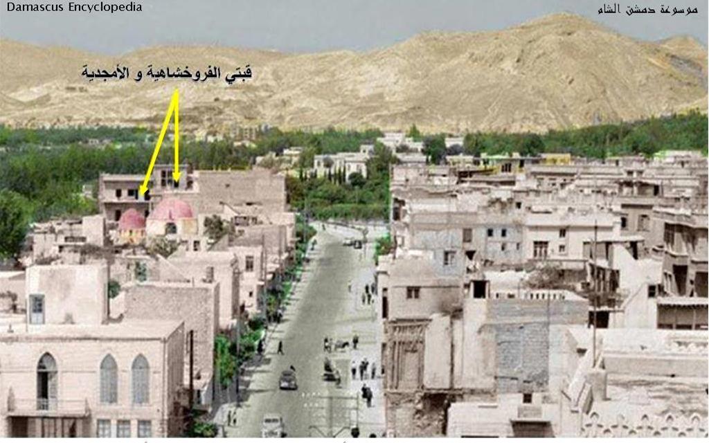 دمشق – المدرسة الفروخشاهية والتربة الأمجدية 1953 (4)