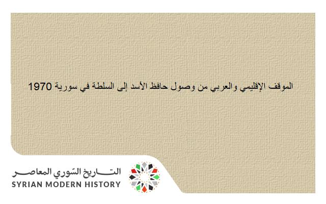 الموقف الإقليمي والعربي من وصول حافظ الأسد إلى السلطة 1970