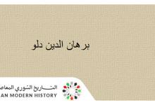 زهير ناجي:برهان الدين دلو  .. من أعلام سورية