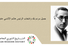 جميل مردم بك وانتخاب الرئيس هاشم الأتاسي عام 1936