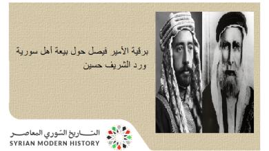 صورة برقية الأمير فيصل حول بيعة أهل سورية ورد الشريف حسين1918