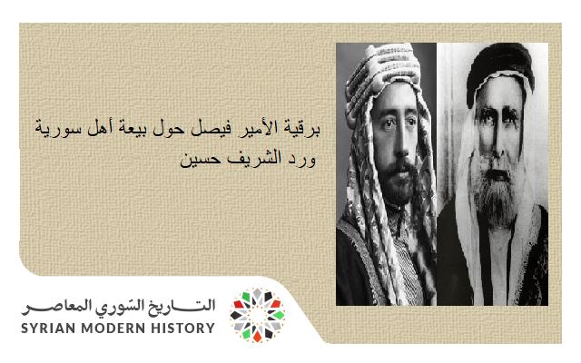 برقية الأمير فيصل حول بيعة أهل سورية ورد الشريف حسين1918
