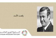 صورة رفعت الأسد