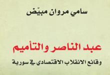 صورة عبد الناصر والتأميم ووقائع الإنقلاب الإقتصادي في سورية