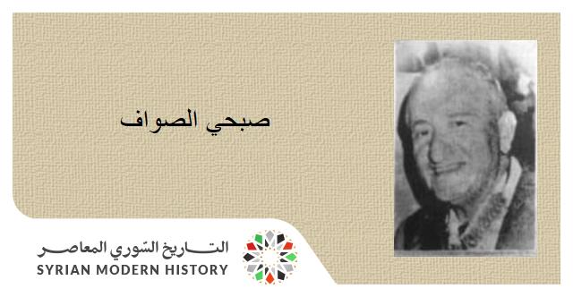 الباحث صبحي الصواف.. الموسوعة التاريخية لأعلام حلب