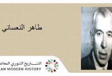 صورة طاهر النعساني .. شخصيات في ذاكرة الرقة