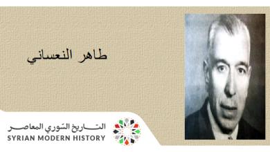 طاهر النعساني .. شخصيات في ذاكرة الرقة