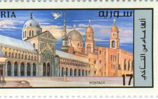صورة طوابع سورية 1999 – آلفا عام على التآخي