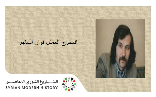 المخرج الممثل فواز الساجر.. الموسوعة التاريخية لأعلام حلب