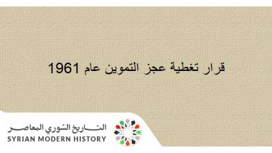 صورة قانون تغطية عجز التموين عام 1961