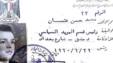 بطاقة محمد حسن عثمان أثناء عمله في المجلس التنفيذي 1960