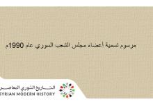 صورة مرسوم تسمية أعضاء مجلس الشعب السوري عام 1990م