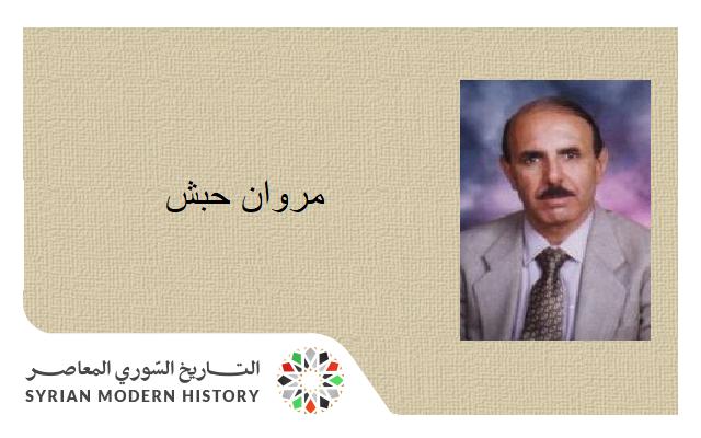 مروان حبش