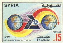 طوابع سورية 1999 – معرض دمشق الدولي