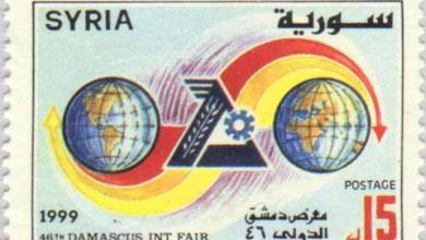صورة طوابع سورية 1999 – معرض دمشق الدولي