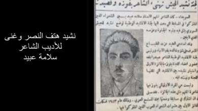 صورة فيديو.. هتف المجد وغنى للأديب سلامة عبيد