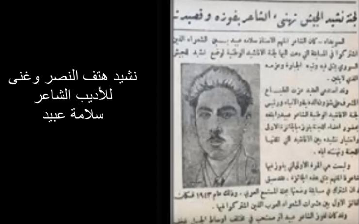 فيديو.. هتف المجد وغنى للأديب سلامة عبيد