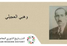 صورة محمد وهبي العجيلي .. شخصيات في ذاكرة الرقة