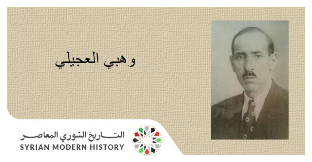 محمد وهبي العجيلي .. شخصيات في ذاكرة الرقة