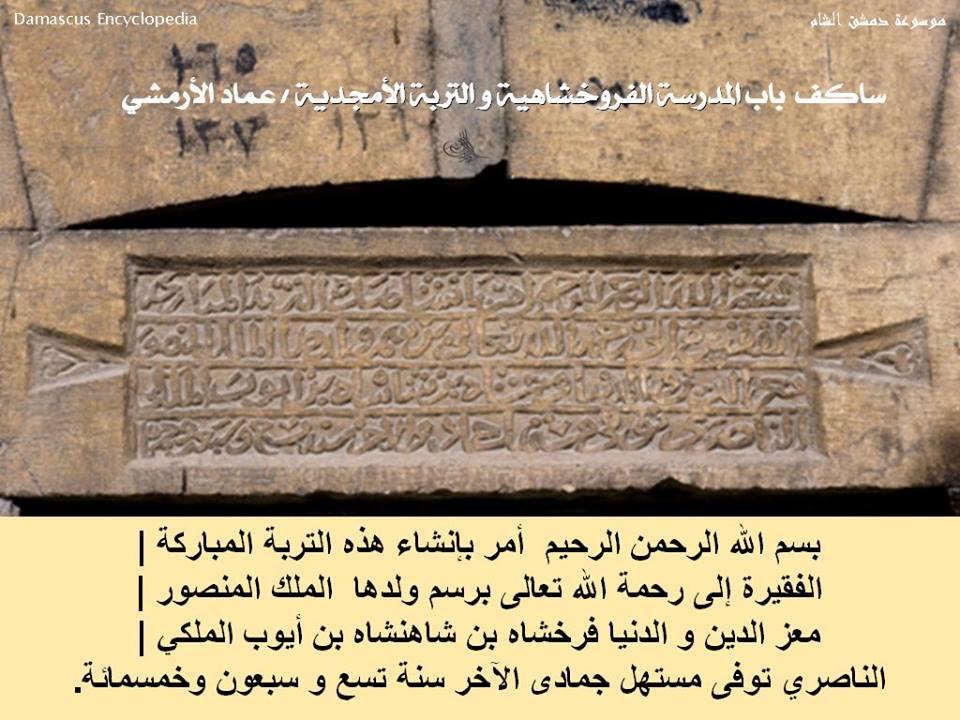 دمشق –  ساكف باب المدرسة والتربة الفروخشاهية (14)
