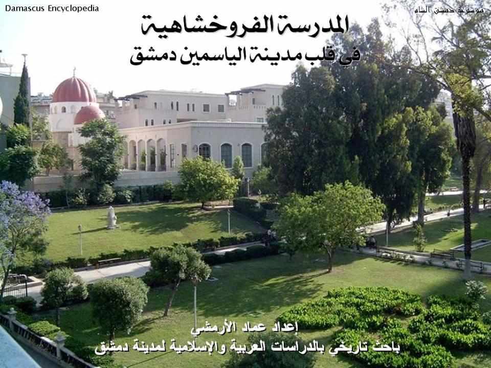دمشق - المدرسة الفروخشاهية .. الموقع والمخطط (1)