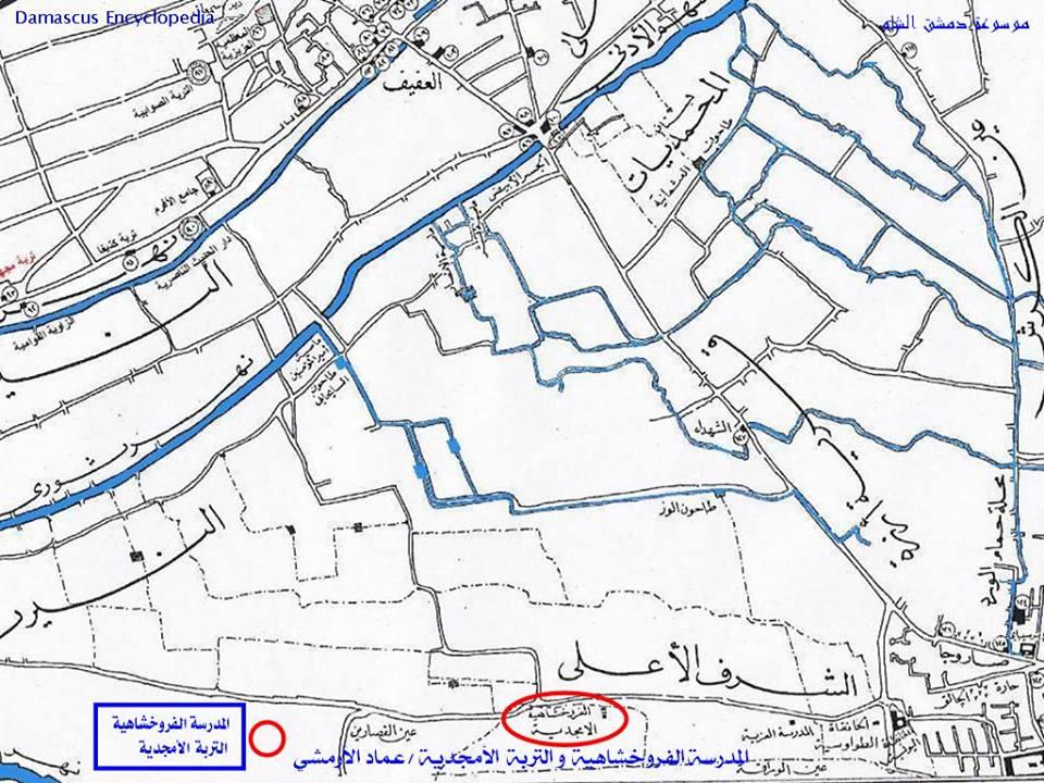 دمشق - المدرسة الفروخشاهية والتربة الأمجدية (2)