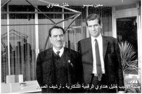 الشاعر الفلسطيني معين بسيسو وخليل هنداوي عام 1967