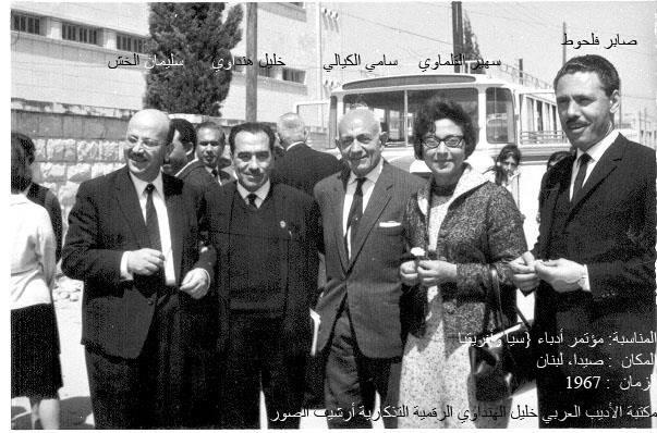 لبنان 1967 - الوفد السوري المشارك في مؤتمر أدباء آسيا وأفريقيا