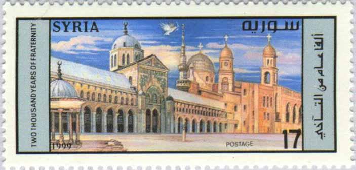طوابع سورية 1999 – آلفا عام على التآخي