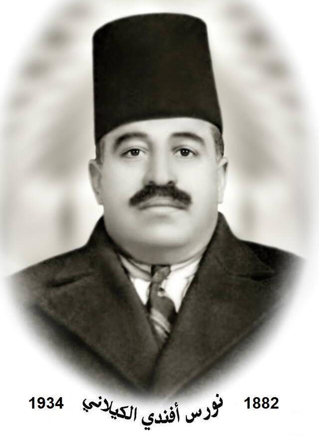 نورس الكيلاني