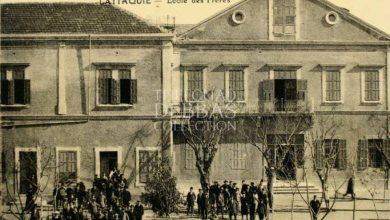 اللاذقية - مدرسة الفرير (ثانوية الأرض المقدسة) 1925
