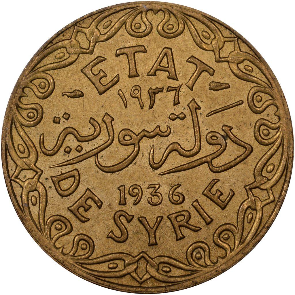 النقود والعملات السورية 1936 – خمسة قروش سورية