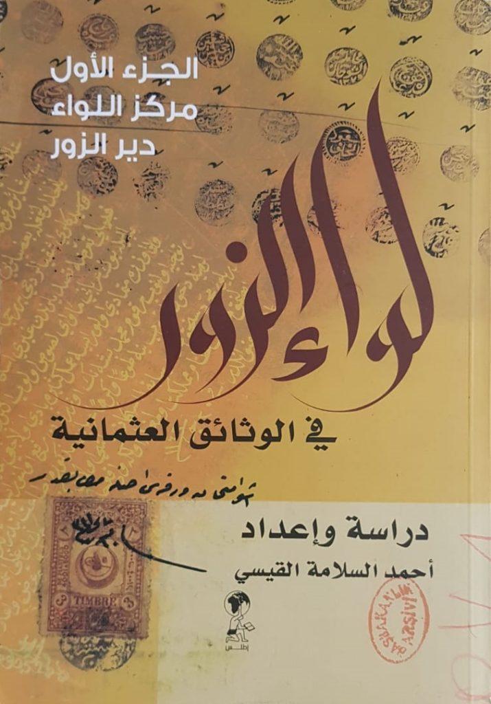 كتاب (لواء الزور في الوثائق العثمانية) .. 158 وثيقة غير منشورة