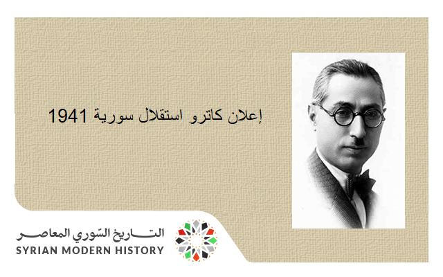 جميل مردم بك .. إعلان كاترو استقلال سورية 1941