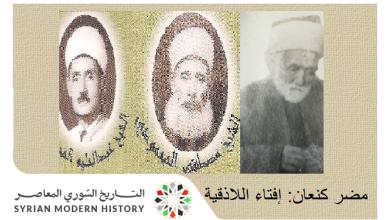 صورة مضر كنعان: إفتاءُ اللاذقيَّة بين عامي 1689 – 1978م
